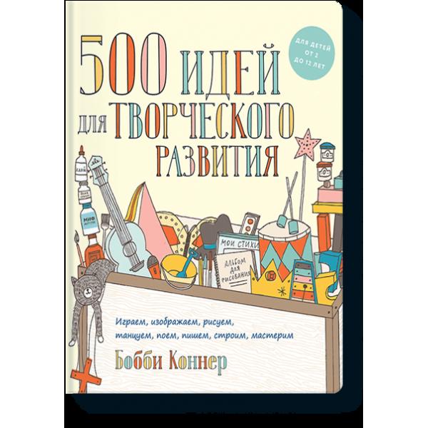 500 идей для творческого развития