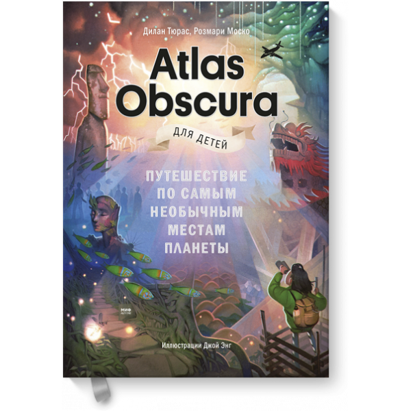 Atlas Obscura для детей