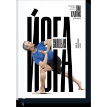 Силовая йога (Электронная книга)